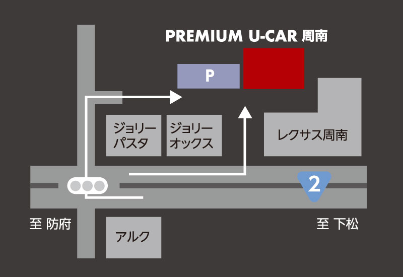 PREMIUM U-CAR 周南 地図2