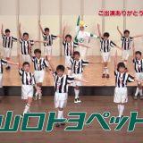 山陽小野田市須恵FC 5年生様