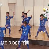 FC BLUE ROSE 下関様