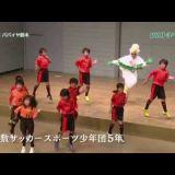 吉敷サッカースポーツ少年団5年様